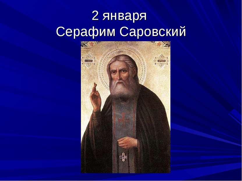 2 января Серафим Саровский