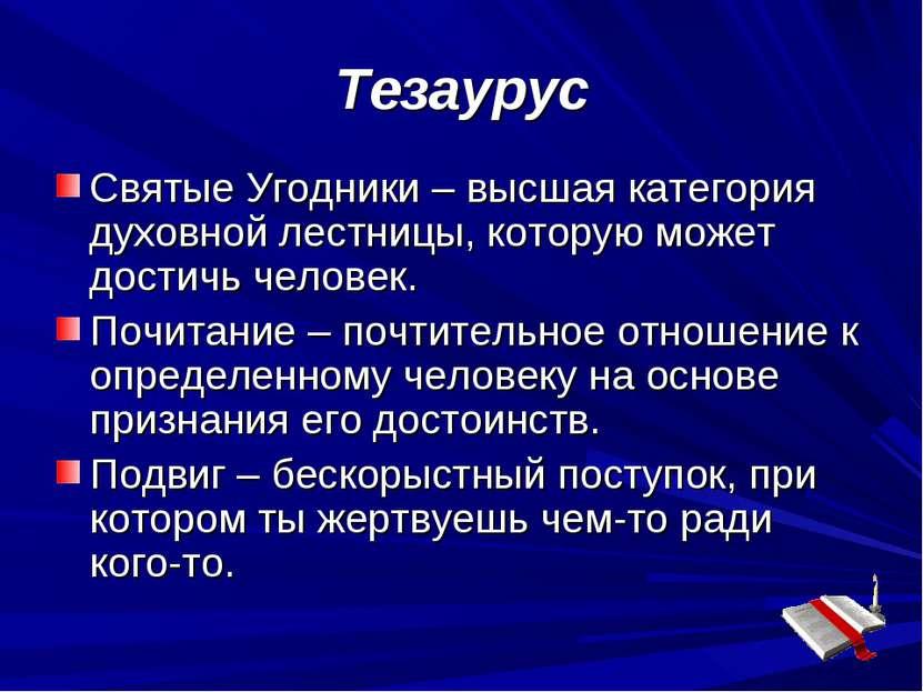 Тезаурус Святые Угодники – высшая категория духовной лестницы, которую может ...