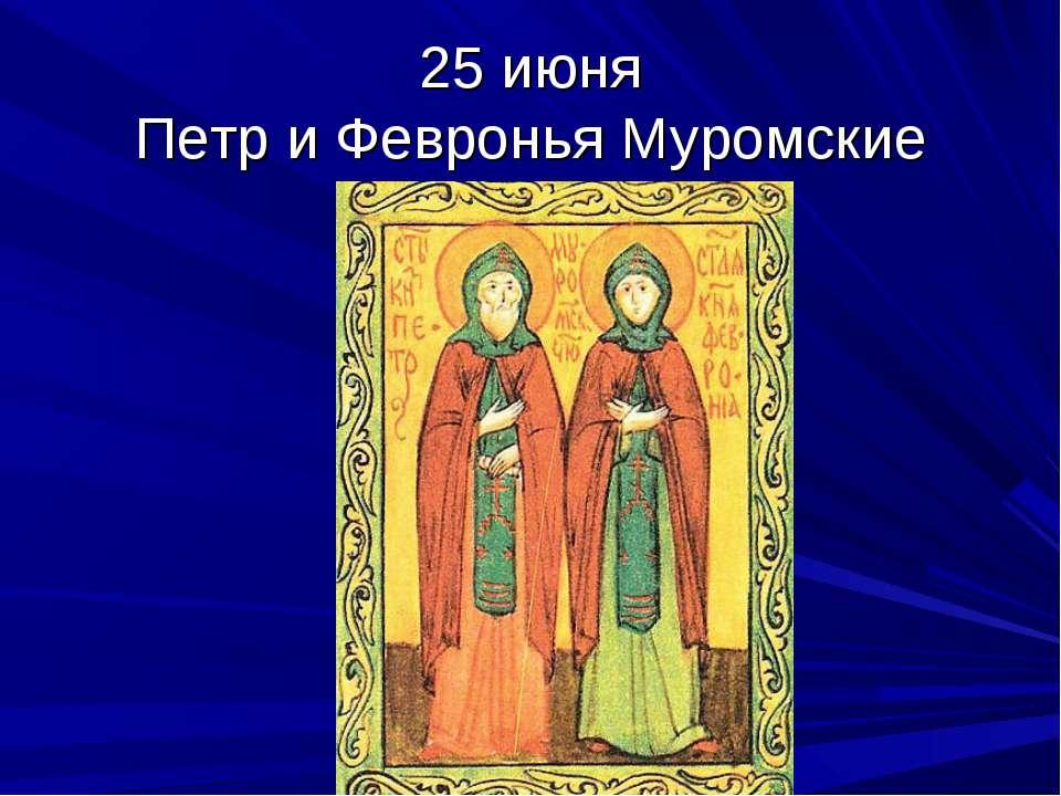 25 июня Петр и Февронья Муромские