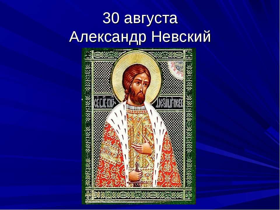 30 августа Александр Невский