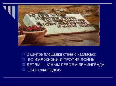 В центре площадки стена с надписью: ВО ИМЯ ЖИЗНИ И ПРОТИВ ВОЙНЫ ДЕТЯМ – ЮН...