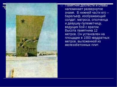 Памятник доблести и славы напоминает развернутое знамя. В нижней части его –...