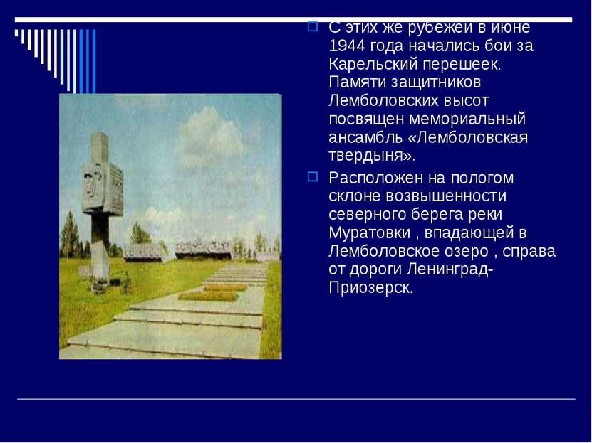 С этих же рубежей в июне 1944 года начались бои за Карельский перешеек. Памят...