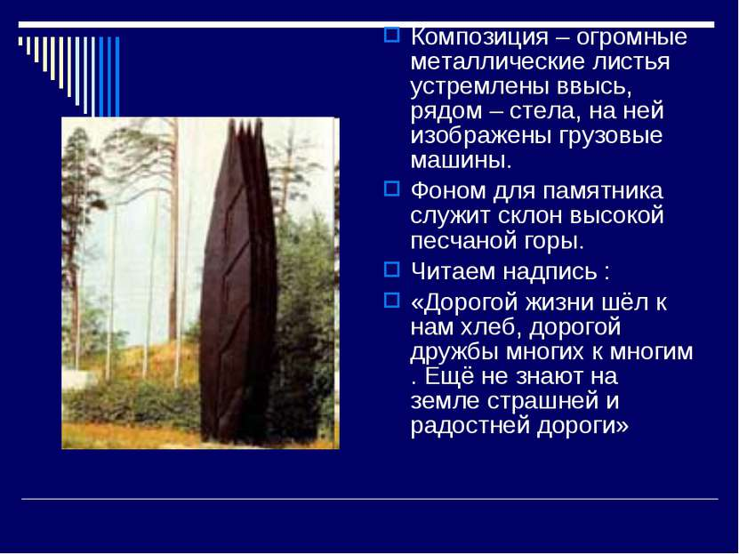Композиция – огромные металлические листья устремлены ввысь, рядом – стела, н...