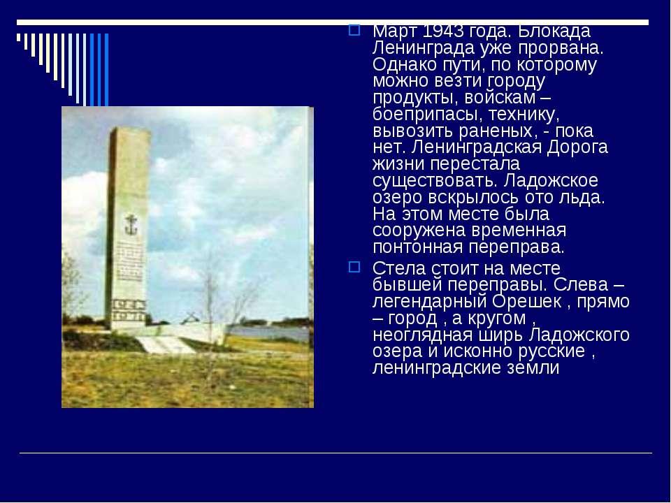 Март 1943 года. Блокада Ленинграда уже прорвана. Однако пути, по которому мож...