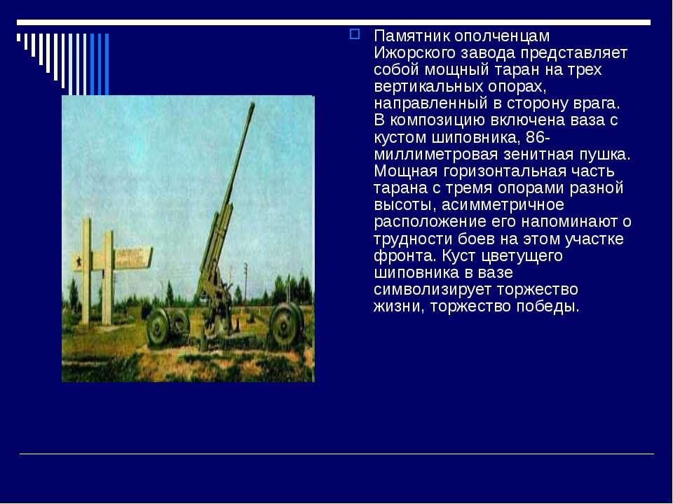 Памятник ополченцам Ижорского завода представляет собой мощный таран на трех ...