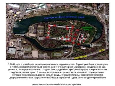 С 1663 года в Измайлове началось грандиозное строительство. Территория была п...
