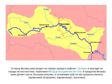 В город Москву река входит на северо-западе в районе Строгино и выходит из го...