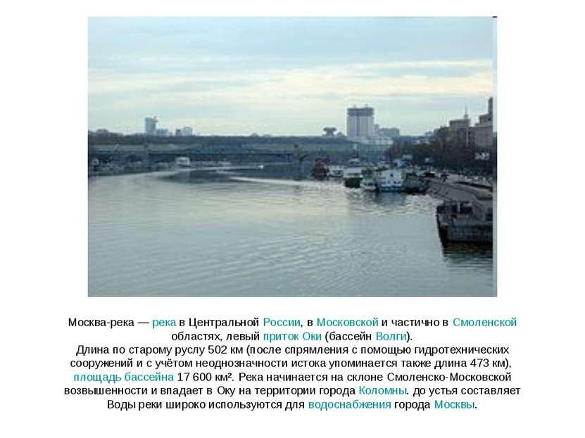 Москва-река— река в Центральной России, в Московской и частично в Смоленской...