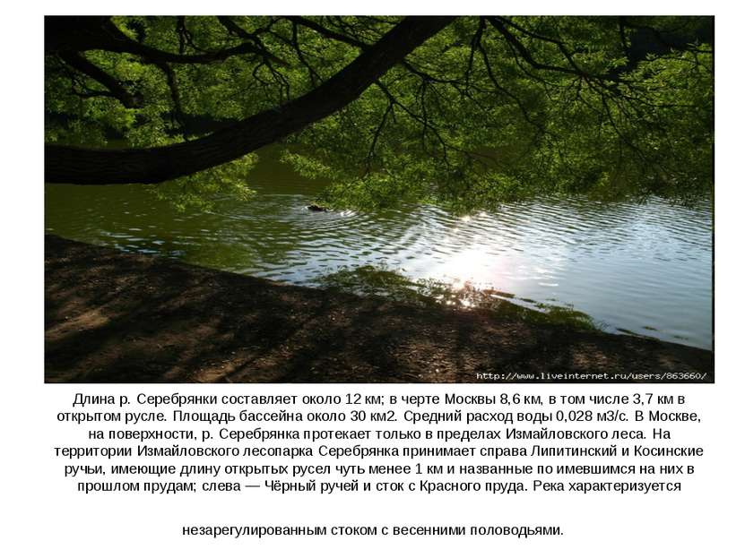 Длина р. Серебрянки составляет около 12 км; в черте Москвы 8,6 км, в том числ...
