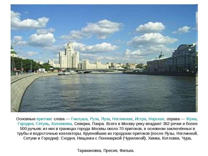 Основные притоки: слева— Гнилуша, Руза, Яуза, Неглинная, Истра, Нерская, спр...