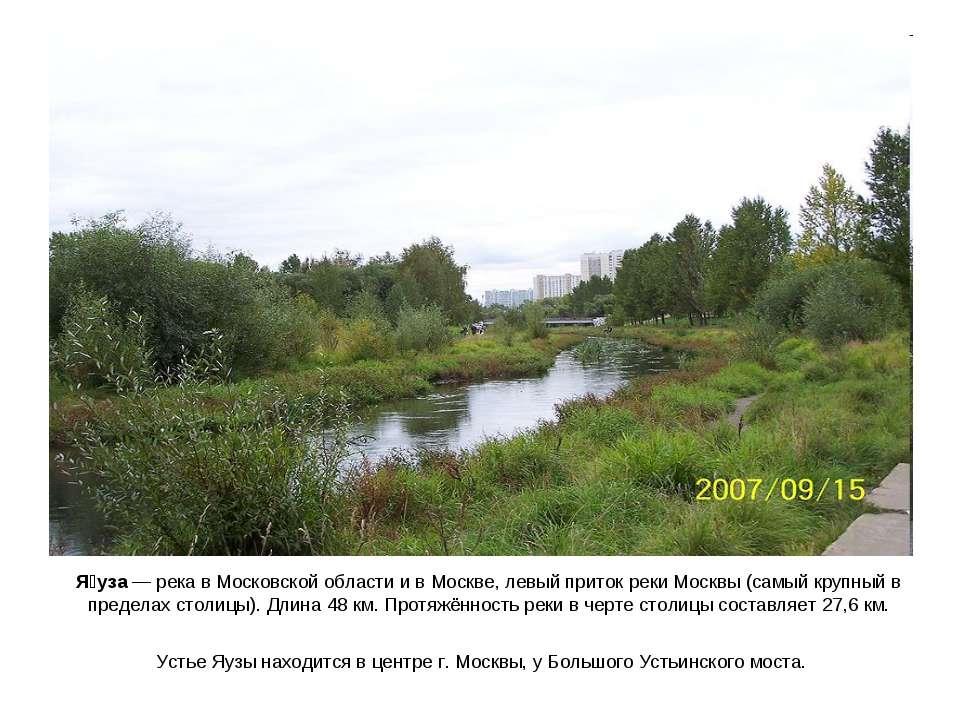 Я уза— река в Московской области и в Москве, левый приток реки Москвы (самый...