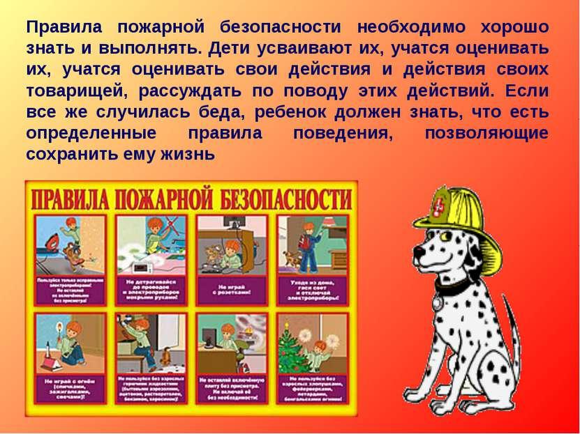 Правила пожарной безопасности необходимо хорошо знать и выполнять. Дети усваи...
