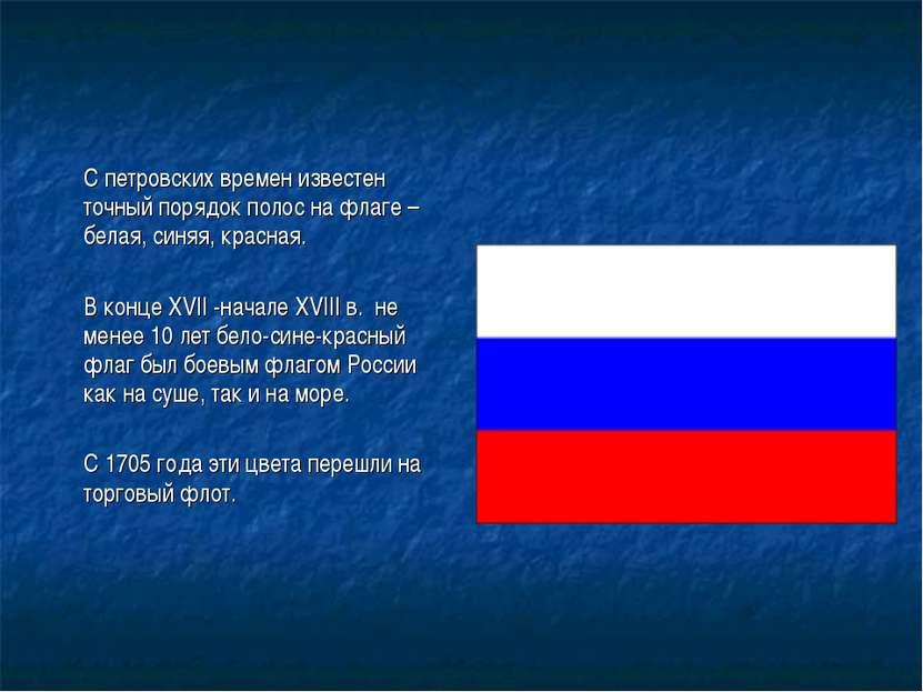С петровских времен известен точный порядок полос на флаге – белая, синяя, кр...