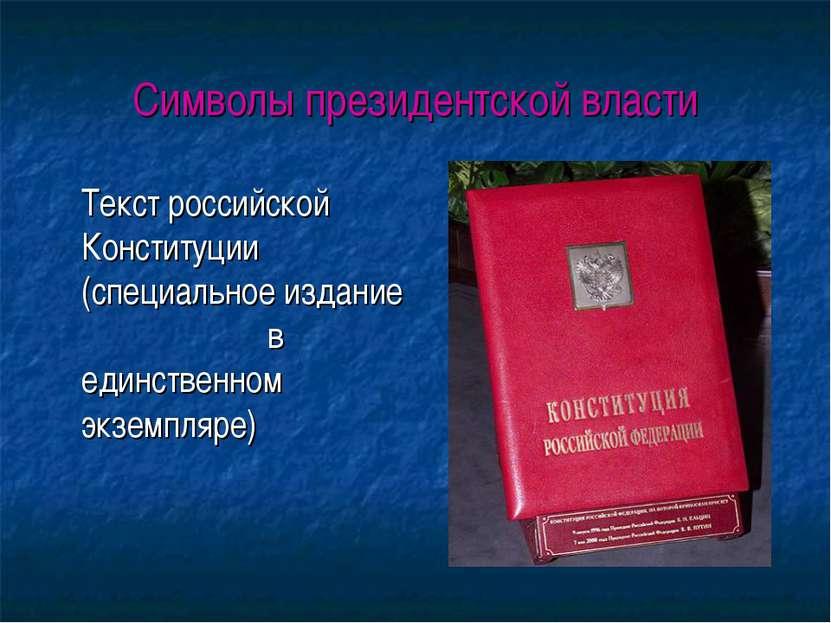 Символы президентской власти Текст российской Конституции (специальное издани...