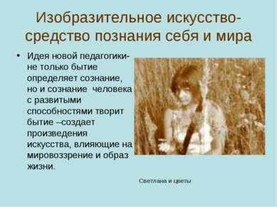 Изобразительное искусство- средство познания себя и мира Идея новой педагогик...