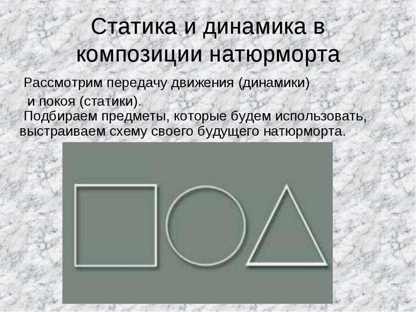 Статика и динамика в композиции натюрморта Рассмотрим передачу движения (дина...