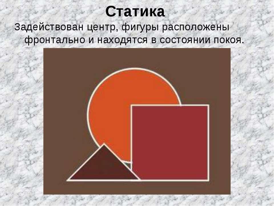Статика Задействован центр, фигуры расположены фронтально и находятся в состо...