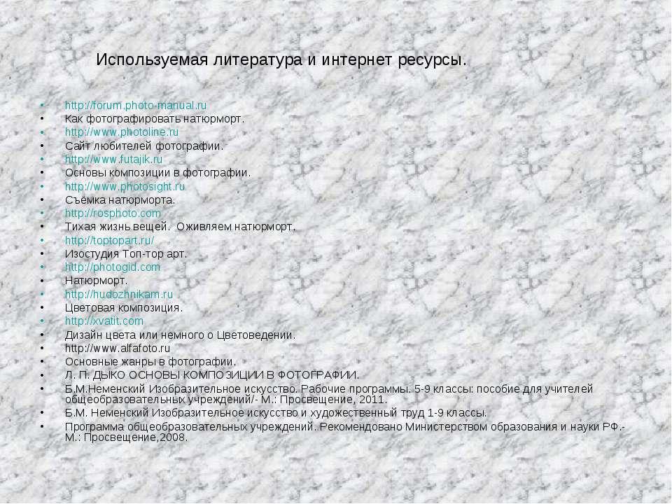 http://forum.photo-manual.ru Как фотографировать натюрморт. http://www.photol...