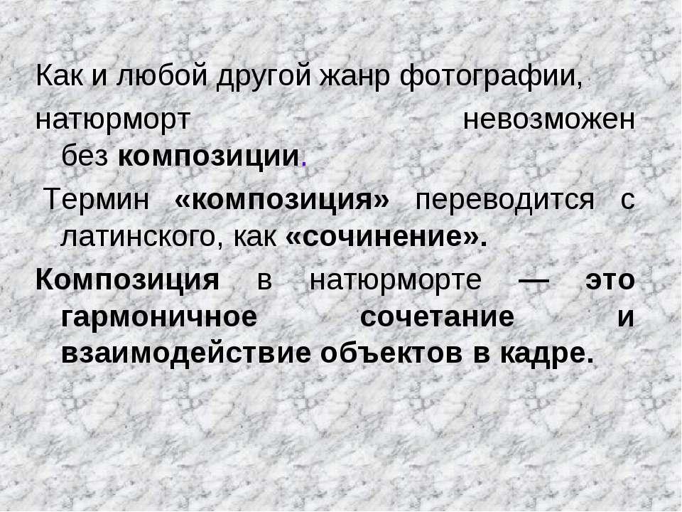 сочинение на тему натюрморт: