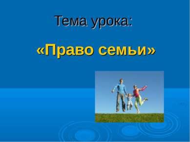 Тема урока: «Право семьи»