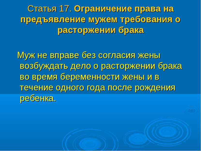 Статья 17. Ограничение права на предъявление мужем требования о расторжении б...