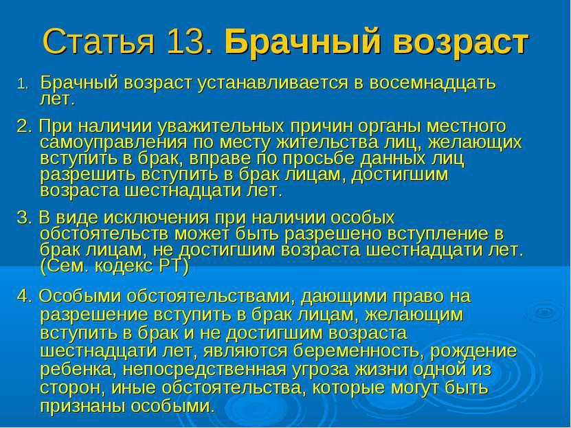 Статья 13. Брачный возраст Брачный возраст устанавливается в восемнадцать лет...