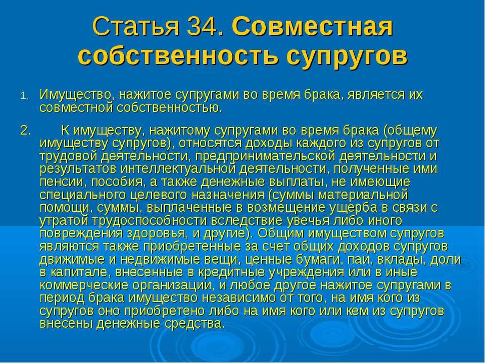 Статья 21 семейного кодекса рф комментарии