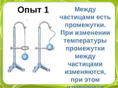 Между частицами есть промежутки. При изменении температуры промежутки между ч...