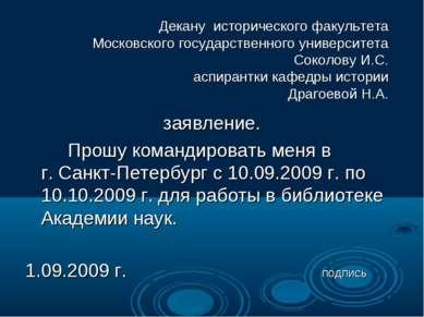 Декану исторического факультета Московского государственного университета Сок...