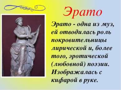 Эрато - одна из муз, ей отводилась роль покровительницы лирической и, более т...