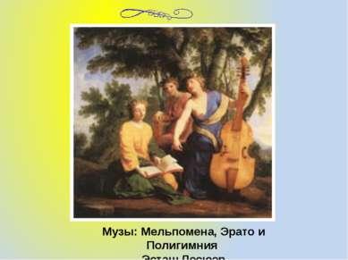 Музы: Мельпомена, Эрато и Полигимния Эсташ Лесюэр