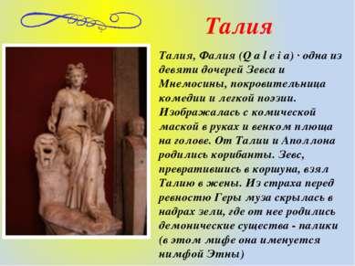 Талия, Фалия (Q a l e i a) · одна из девяти дочерей Зевса и Мнемосины, покров...