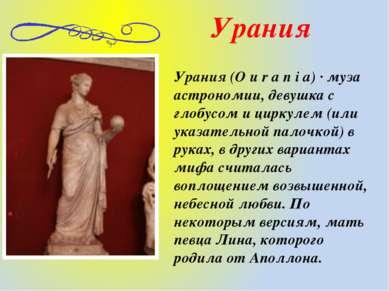Урания (O u r a n i a) · муза астрономии, девушка с глобусом и циркулем (или ...