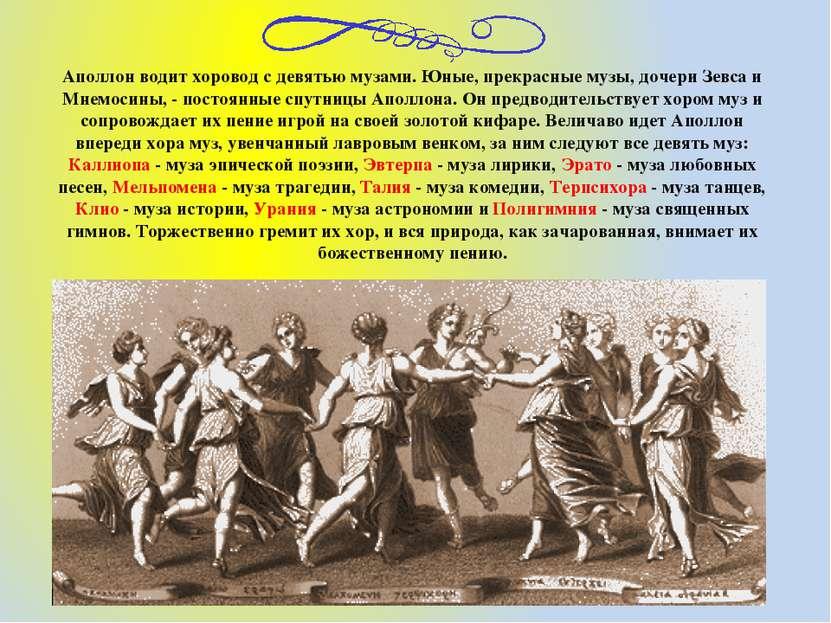 Аполлон водит хоровод с девятью музами. Юные, прекрасные музы, дочери Зевса и...