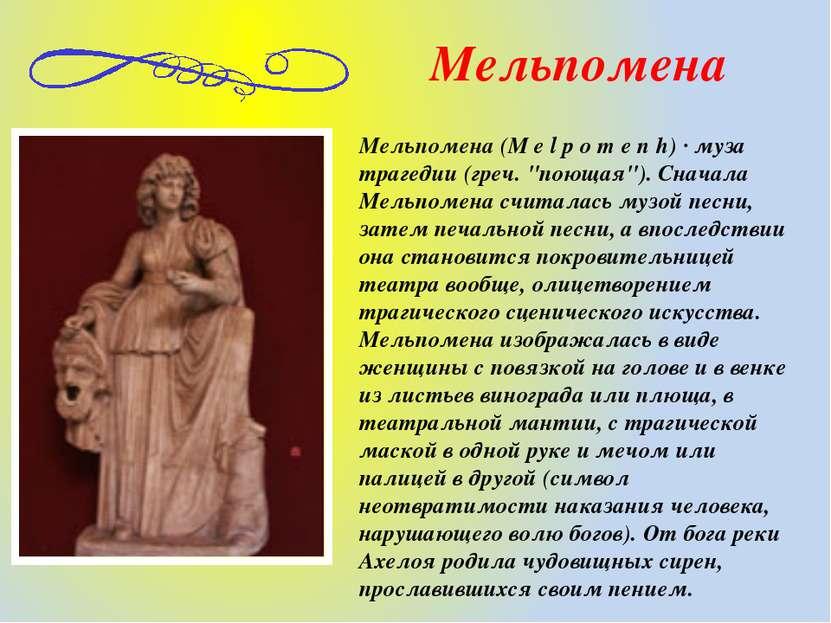 """Мельпомена (M e l p o m e n h) · муза трагедии (греч. """"поющая""""). Сначала Мель..."""