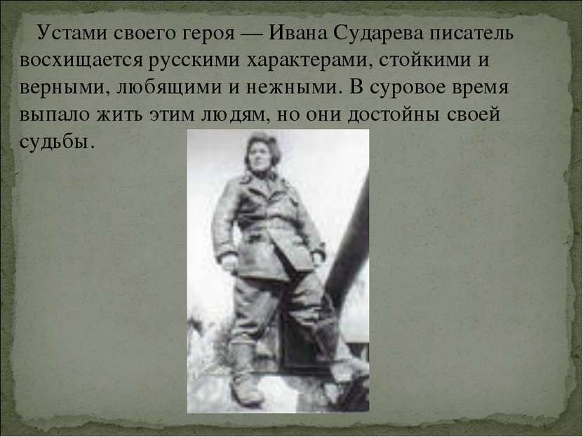 Устами своего героя — Ивана Сударева писатель восхищается русскими характ...