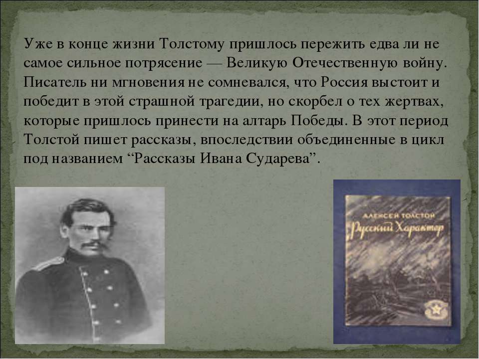 Уже в конце жизни Толстому пришлось пережить едва ли не самое сильное потрясе...