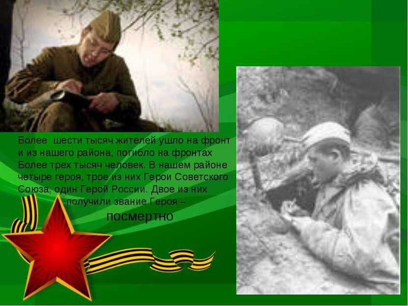 Более шести тысяч жителей ушло на фронт и из нашего района, погибло на фронта...