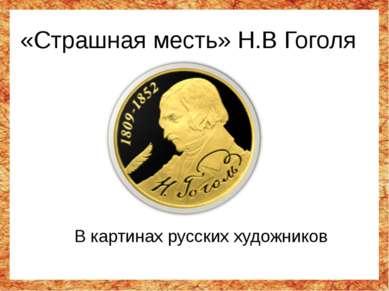 «Страшная месть» Н.В Гоголя В картинах русских художников