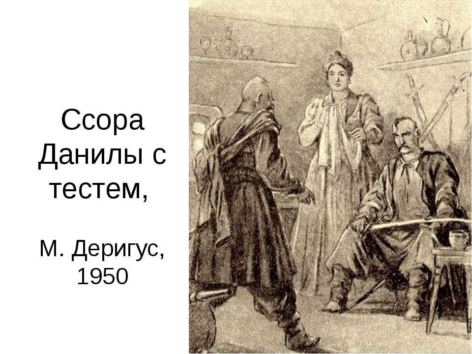 Ссора Данилы с тестем, М. Деригус, 1950