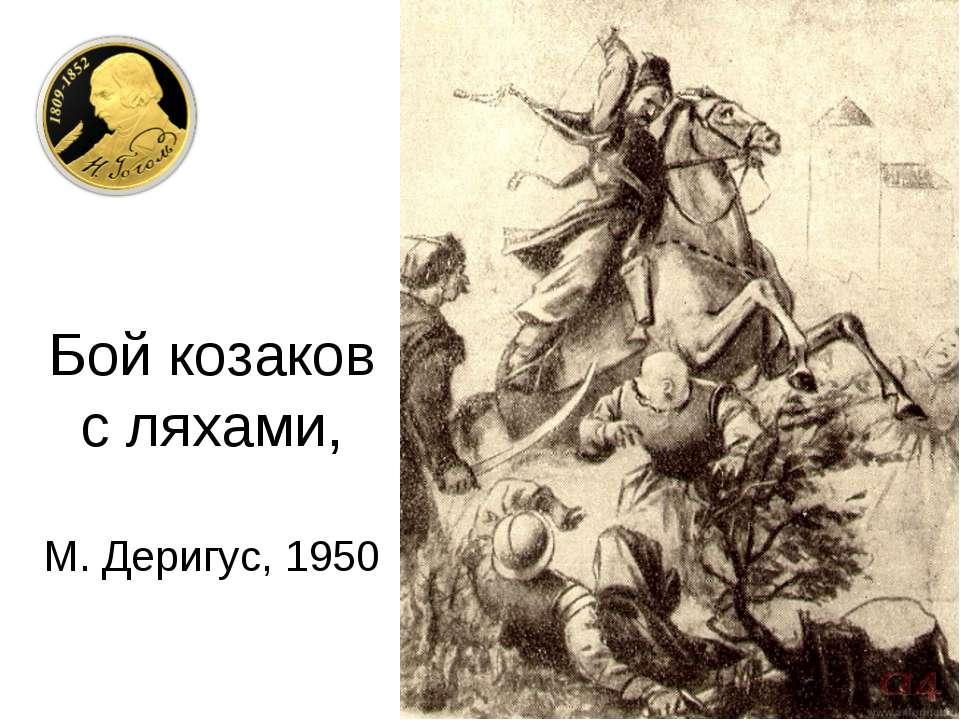 Бой козаков с ляхами, М. Деригус, 1950