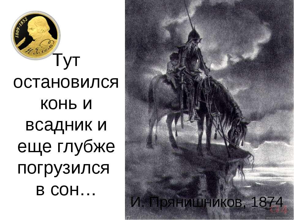 Тут остановился конь и всадник и еще глубже погрузился в сон… И. Прянишников,...