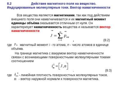 8.2 Действие магнитного поля на вещество. Индуцированные молекулярные токи. В...