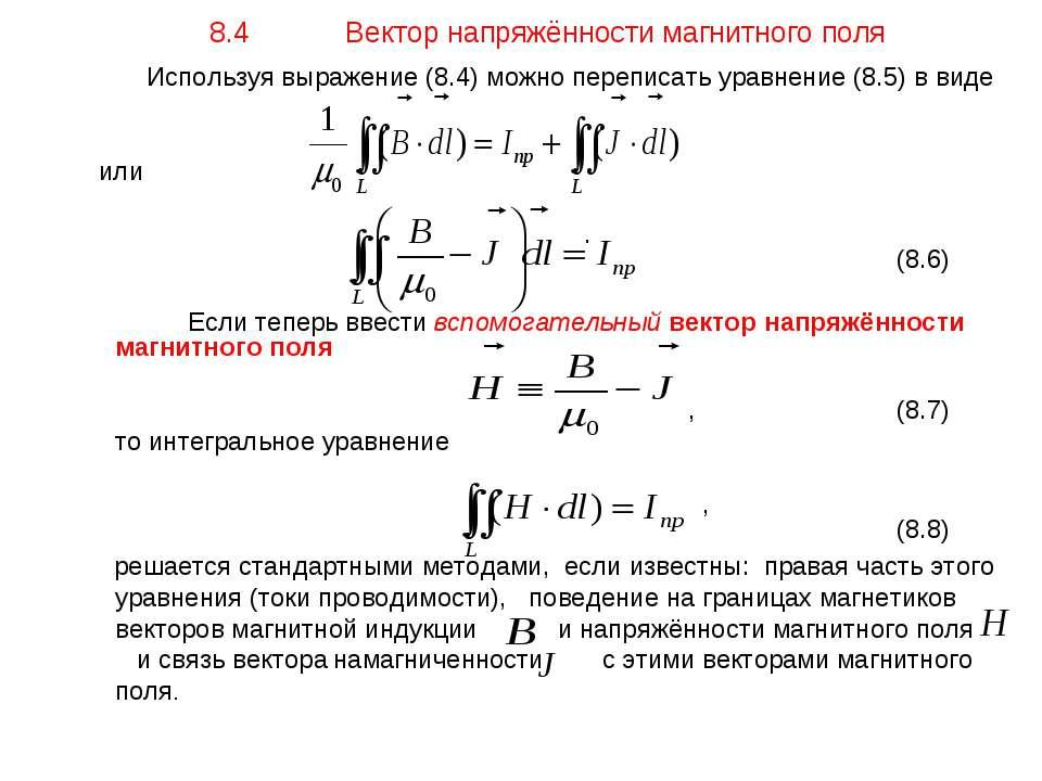 8.4 Вектор напряжённости магнитного поля Используя выражение (8.4) можно пере...