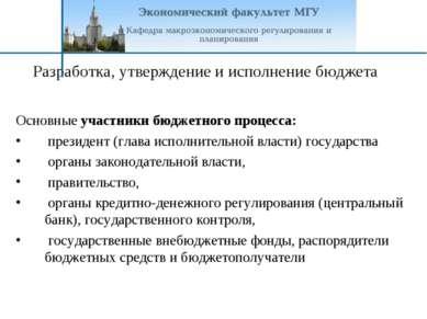 Разработка, утверждение и исполнение бюджета Основные участники бюджетного пр...