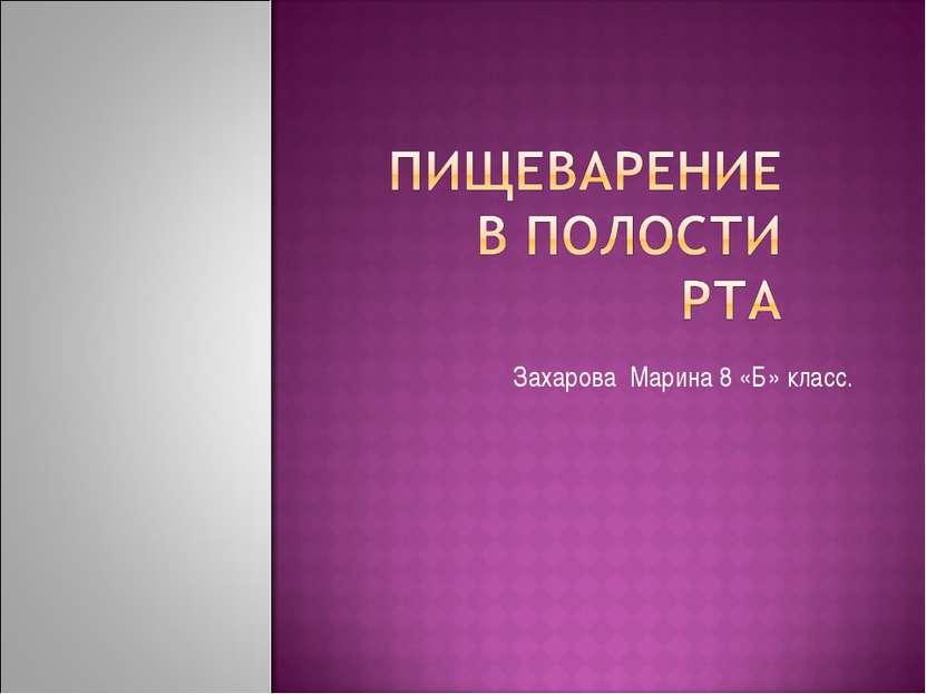 Захарова Марина 8 «Б» класс.