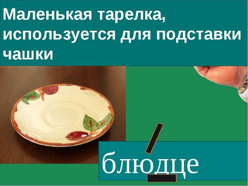 Маленькая тарелка, используется для подставки чашки блюдце