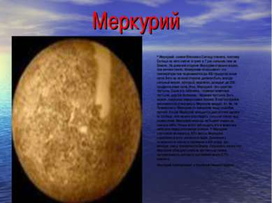 Меркурий Меркурий - самая близкая к Солнцу планета, поэтому Солнце на него св...