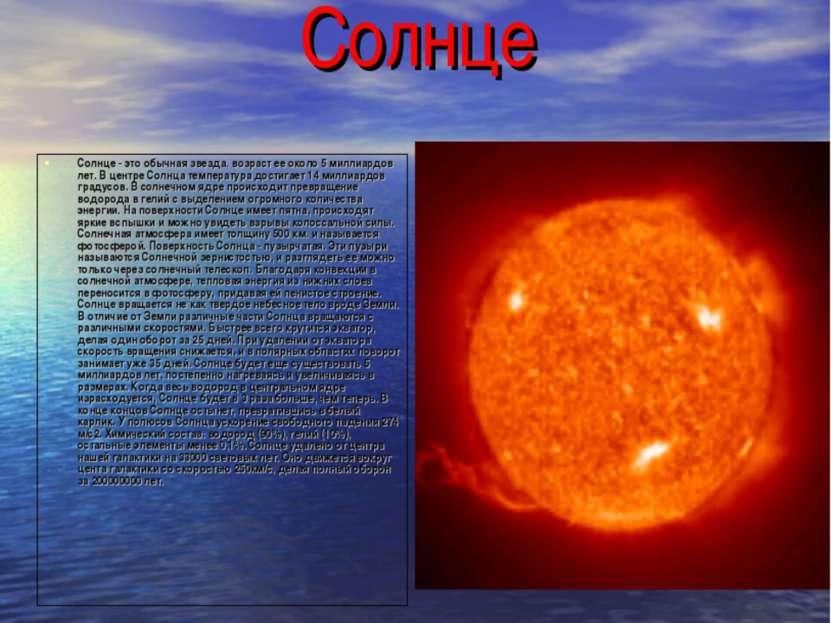 Солнце Солнце - это обычная звезда, возраст ее около 5 миллиардов лет. В цент...